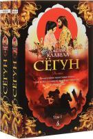 Клавелл Джеймс Сегун (комплект из 2 книг) 978-5-389-13614-4