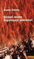 Коваль Роман Багряні жнива Української революції 966-83-31-19-2