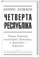 Ложкін Борис Четверта Республіка. Чому Європі потрібна Україна, а Україні - Європа 978-966-03-7487-4