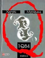 Муракамі Xарукі 1Q84: роман: кн. З 978-966-03-5605-4