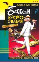 Донцова Дарья Бассейн с крокодилами 978-5-699-21078-7, 5-04-007569-3
