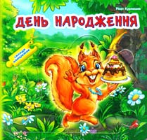 Курмашев Рінат День народження. Склади ланцюжок. (картонка) 978-966-314-301-9