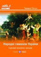Пістун Т. Народні символи України: Сценарії виховнх заходів 978-966-07-1959-0