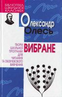 Олесь О. Вибране. 966-661-567-3