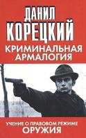 Данил Корецкий Криминальная армалогия 978-5-17-066674-4, 978-5-271-27673-6