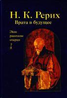 Рерих Николай Врата в будущее 978-5-699-39510-1