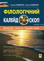 Павленко Степан Онисимович Філологічний калейдоскоп. 1 частина. 978-966-10-0709-2