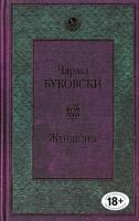 Буковски Чарльз Женщины  978-5-699-95002-7