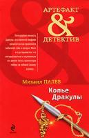 Михаил Палев Копье Дракулы 978-5-699-43100-7