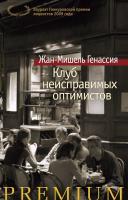 Генассия Жан-Мишель Клуб неисправимых оптимистов 978-5-389-10319-1
