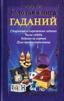 авт.-сост. Н. Судьина Золотая книга гаданий 978-5-17-059717-8