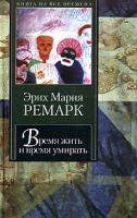 Эрих Мария Ремарк Время жить и время умирать 978-5-17-032166-7, 5-17-032166-х, 5-9713-0204-3