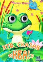 Маміна Наталя Хто сказав «Ква!». (картонка з очками) 978-966-08-3046-2