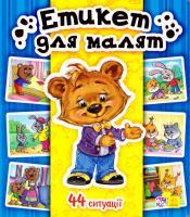 Матвієнко Т.М. Етикет для малят 978-966-746-379-3