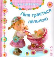 Натисніть щоб переглянути книгу Бомон Емілія, Беліно Наталя Ліля грається лялькою. Картинки для дитинки 978-966-10-2682-6