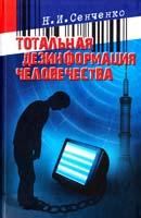 Сенченко Николай Тотальная дезинформация человечества 978-966-1635-30-1