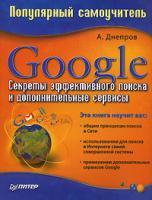А. Днепров Google. Секреты эффективного поиска и дополнительные сервисы 978-5-91180-473-2
