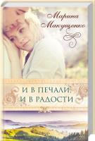 Макущенко Марина И в печали, и в радости 978-966-14-7923-3