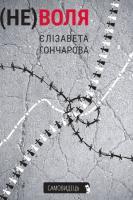 Гончарова Єлізалета Не(воля) 978-617-569-423-7