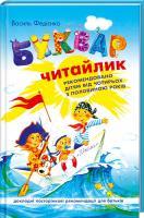 Федієнко Василь Буквар Читайлик 966-8114-73-6