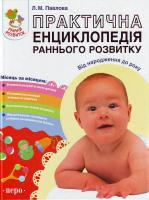 Павлова Л. Практична енциклопедія раннього розвитку. Від народження до року 978-966-462-256-8