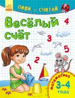 Каспарова Юлія Пиши-считай. 3-4 года. Математика. Веселый счет