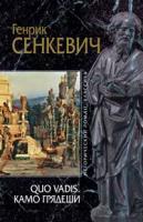 Генрик Сенкевич Quo vadis. Камо грядеши 978-5-699-21805-9