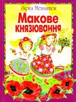 Мензатюк Зірка Макове князювання 966-661-344-1