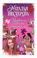 Наталья Нестерова Уравнение со всеми известными 978-5-17-067143-4, 978-5-271-27808-2
