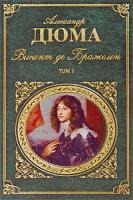 Александр Дюма Виконт де Бражелон. В 2 томах. Том 1. Часть 1-3 978-5-699-39589-7
