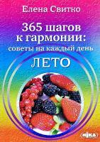 Свитко Елена 365 шагов к гармонии: советы на каждый день. Лето 978-966-521-648-3