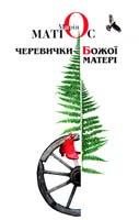 Матіос Марія Черевички Божої Матері 978-966-441-298-5