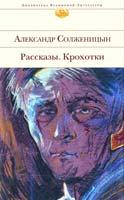 Солженицын Александр Рассказы. Крохотки 978-5-699-40323-3