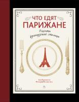 Мартинетти Анна Что едят парижане. Рецепты французской столицы 978-5-389-06254-2