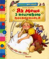 Лєбєдєва Галина Як Маша з подушкою посварилася 978-617-526-114-9