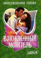 Вирджиния Линн Влюбленный мститель 5-17-026039-3