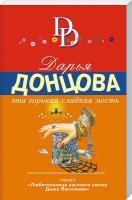 Донцова Дарья Эта горькая сладкая месть 978-5-699-85466-0