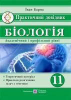 Барна Іван Біологія. 11 клас. Практичний довідник. 978-966-07-3379-4