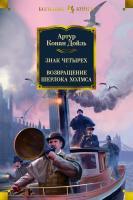 Артур,Конан,Дойль Знак четырех. Возвращение Шерлока Холмса 978-5-389-15298-4