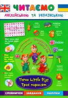 Зінов'єва Л. О., Смирнова К. В., Собчук О. С. Троє поросят. Three Little Pigs 978-966-284-430-6