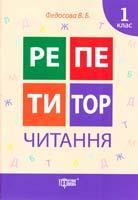 Федосова Вікторія Репетитор. Читання. 1 клас 978-617-030-735-4