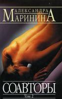 Александра Маринина Соавторы. Роман в двух томах. Том 2 978-5-699-10374-4, 5-699-08171-2