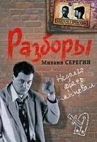 Михаил Серегин Разборы 978-5-699-34791-9