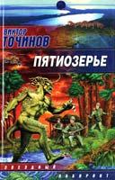 Точинов Виктор Пятиозерье 5-17-025436-9
