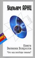 Уильям Арнц Книга Великих Вопросов. Что мы вообще знаем? 978-5-91250-687-1