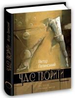 Палинський Віктор Час творити. Есеї про поетів, прозаїків, митців 978-617-629-508-2