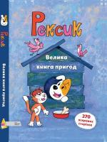 Анна Сойка, Марек Глоговскі, Єва Барська Рексик. Велика книга пригод 978-966-97730-8-1