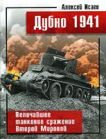 Алексей Исаев Дубно 1941. Величайшее танковое сражение Второй мировой 978-5-699-32625-9