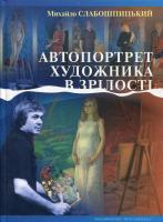 Слабошпицький Михайло Автопортрет художника в зрілості 978-966-2151-04-6