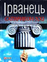 Ірванець Олександр Сатирикон-ХХІ 978-966-03-5507-1